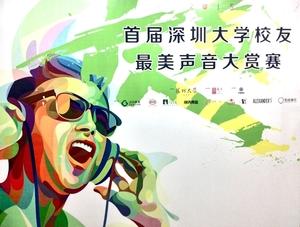 深圳大学校友最美声音大赏赛